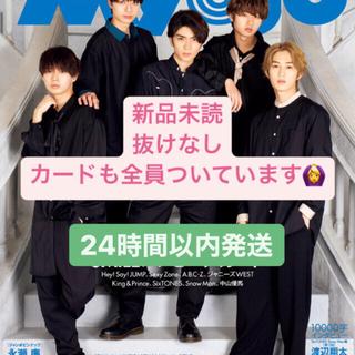 新品・未読 Myojo 2021 6月号 smileメッセージカード付き(アート/エンタメ/ホビー)