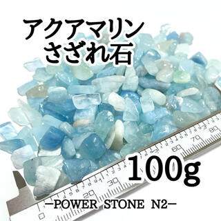 318 アクアマリンさざれ石◆四角粒タイプ(100g)【浄化用】