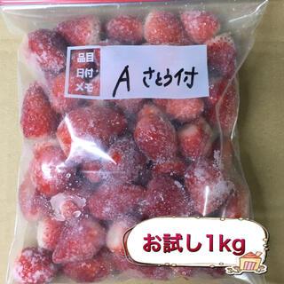 冷凍とちおとめ 砂糖付き1kg (フルーツ)