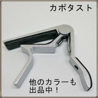 【新品】ギターカポ シルバー エレキ アコギ 人気 ウクレレも可 他の色も有(アコースティックギター)