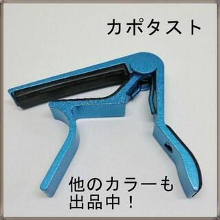 【新品】ギターカポ ブルー エレキ アコギ 人気 ウクレレも可 他の色も有(アコースティックギター)