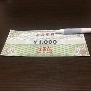 鳥貴族 株主優待券 1,000円分(レストラン/食事券)