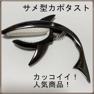 【新品】ギターカポ サメ型 カッコイイ エレキ アコギ 人気 目立つ 個性的(アコースティックギター)