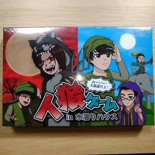 人狼ゲーム in 水溜りハウス(その他)