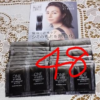 コーセー(KOSE)の【新品】ONE BY KOSE メラノショットホワイトD【48包】(美容液)
