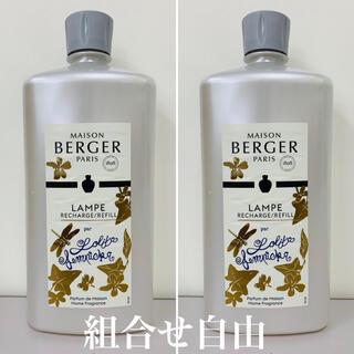 ランプベルジェ ロリータ・レンピカ 2本 DCHL JAPAN  正規品(アロマオイル)