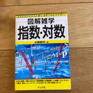 3冊セット(科学/技術)