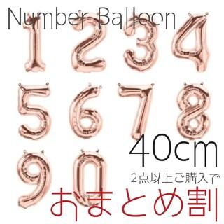 まい様 数字バルーン ピンクゴールド 135(その他)