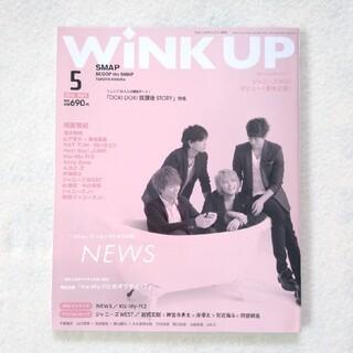 ワニブックス - WiNK UP 2015年5月号