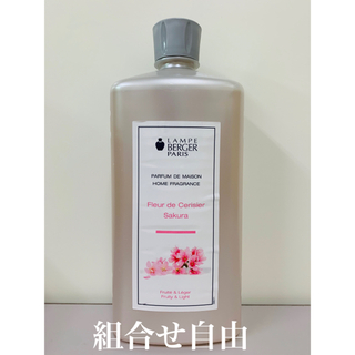 ランプベルジェ ホワイトティー 2本 DCHL JAPAN  正規品 新品未使用(アロマオイル)
