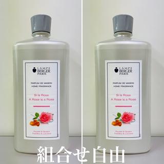 ランプベルジェ シーラローズ 2本 DCHL JAPAN  正規品 新品未使用(アロマオイル)