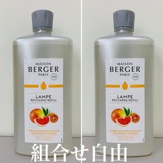 ランプベルジェ グレープフルーツ 2本 DCHL JAPAN 正規品 新品未使用(アロマオイル)
