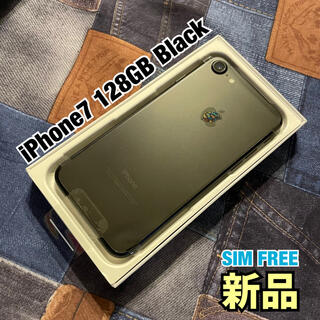 Apple - 【新品】iPhone7 128GB Black SIMフリー端末 本体