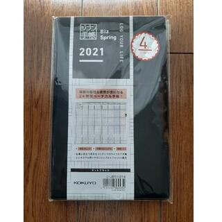 コクヨ(コクヨ)のジブン手帳Biz Spring 2021(手帳)
