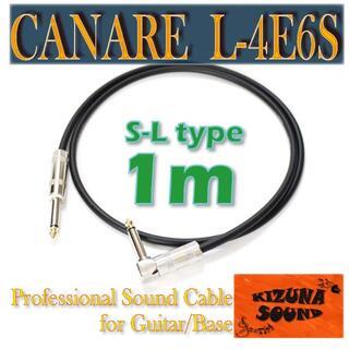 【新品・送料無料】ギター/ベース用シールド 1m S-L(シールド/ケーブル)