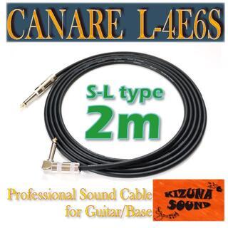 【新品・送料無料】ギター/ベース用シールド 2m S-L(シールド/ケーブル)