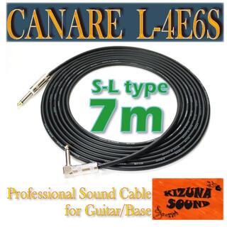 【新品・送料無料】ギター/ベース用シールド 7m S-L(シールド/ケーブル)