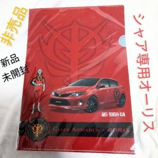 トヨタ(トヨタ)のシャア専用オーリス クリアファイル 非売品(クリアファイル)