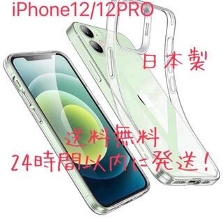 iPhone12/12pro6.1インチ クリアケース/透明カバーTPUバンパー(iPhoneケース)