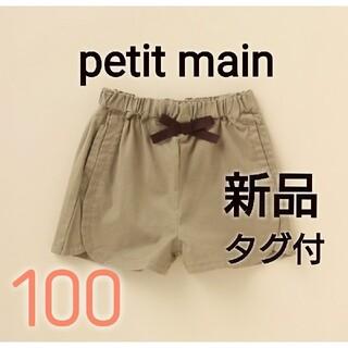 petit main - 新品 タグ付 petit main 裾スカラップショートパンツ ベージュ
