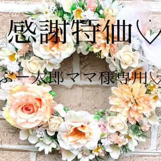 ぷー太郎ママ様専用♡感謝特価♡オレンジローズ フラワーリース(リース)
