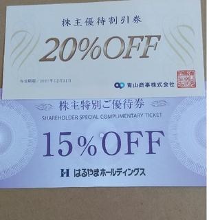 青山商事20%割引券&はるやま15%割引券(ショッピング)