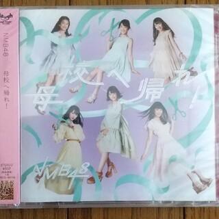 エヌエムビーフォーティーエイト(NMB48)のNMB48 母校へ帰れ! 劇場盤未開封(ポップス/ロック(邦楽))