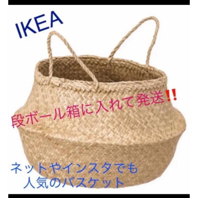 IKEA(イケア)のIKEA FLADIS フローディス バスケット カゴ 即購入OK インテリア/住まい/日用品のインテリア小物(バスケット/かご)の商品写真