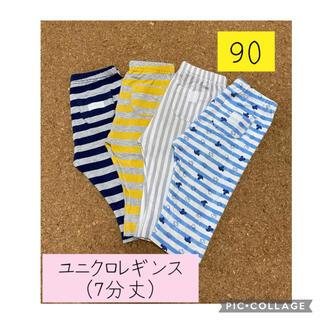 ユニクロ(UNIQLO)のレギンス ユニクロ まとめ売り 90 (4枚セット)(パンツ/スパッツ)