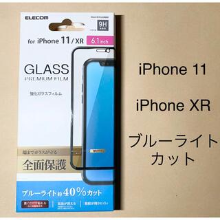エレコム(ELECOM)のiPhone 11 / XR ガラスフィルム 全面保護 0.33mm ブラック(保護フィルム)