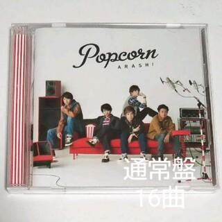 アラシ(嵐)の嵐  【 Popcorn 】 CDアルバム 通常盤 全16曲(ポップス/ロック(邦楽))