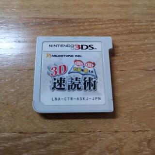 ニンテンドー3DS(ニンテンドー3DS)の3ds  3D速読術(携帯用ゲームソフト)