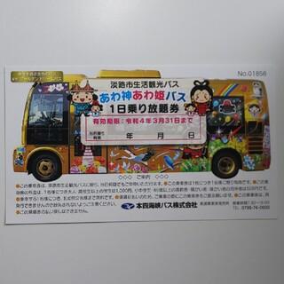 淡路市生活観光バス1日乗り放題券