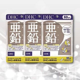 ディーエイチシー(DHC)のDHC 亜鉛 60日分×3袋 賞味期限2024.2(ビタミン)