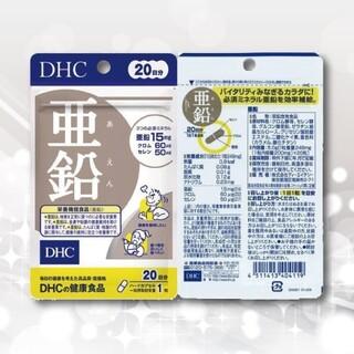 ディーエイチシー(DHC)のDHC 亜鉛 20日分×2袋 賞味期限2024.1(ビタミン)