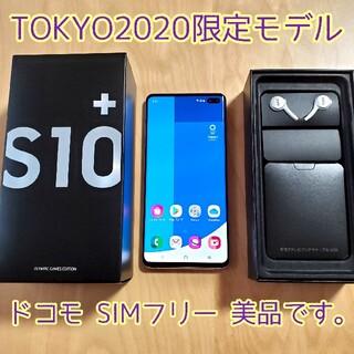 Galaxy - 【美品】ドコモ Galaxy S10+ 判定○ SIMフリー オリンピック限定