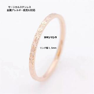 ピンクゴールド プラチナカットリング ステンレスリング ステンレス指輪 ピンキー