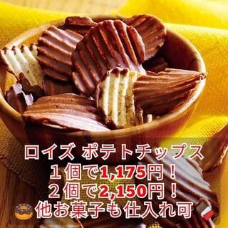セット11北海道直送 ロイズ ポテトチップ チョコ オリジナル 限定 お取り寄せ(菓子/デザート)