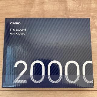 カシオ(CASIO)の新品未開封エクスワード XD-SX20000 電子辞書期間限定3%OFF(電子ブックリーダー)