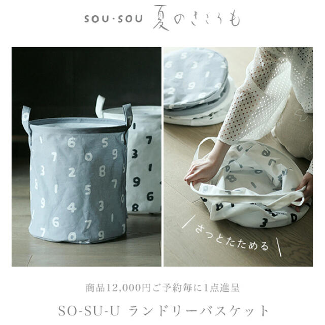 SOU・SOU(ソウソウ)のSOUSOU ランドリーバスケット(新品未開封) インテリア/住まい/日用品のインテリア小物(バスケット/かご)の商品写真