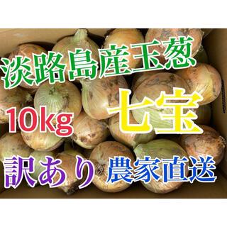 新玉ねぎ【淡路島産玉葱】品種 七宝 10kg 訳あり