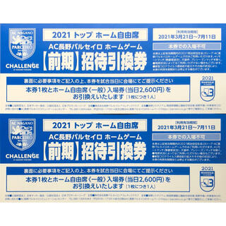 AC長野パルセイロ 前期ホームゲーム招待引換券 2枚セット 送料込み!(サッカー)