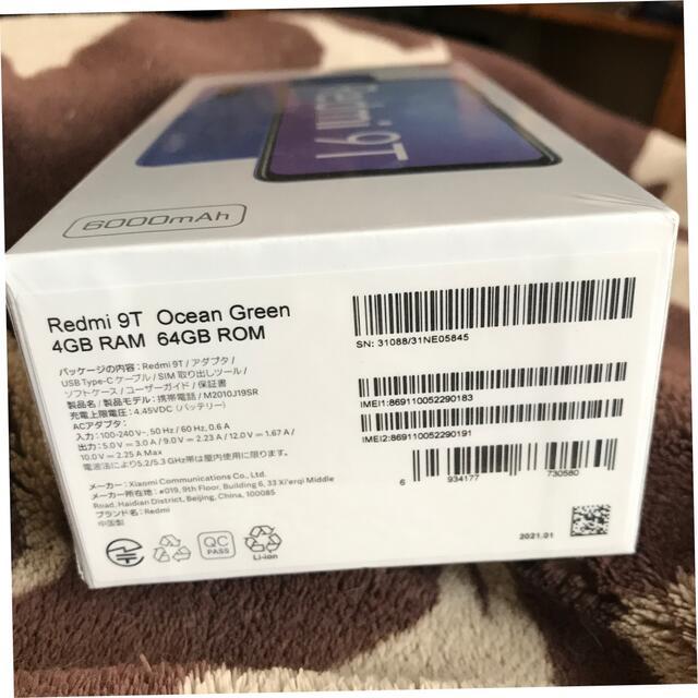 Xiaomi Redmi 9T Ocean Green スマホ/家電/カメラのスマートフォン/携帯電話(スマートフォン本体)の商品写真