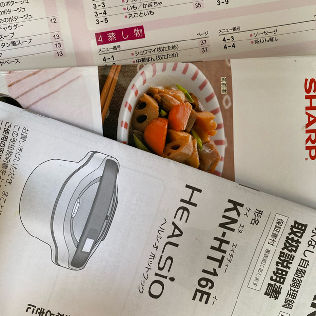 SHARP(シャープ)のホットクック KN -HT16E 21日までのご購入で21000円に! スマホ/家電/カメラの調理家電(調理機器)の商品写真