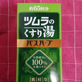 ツムラ(ツムラ)のツムラのくすり湯 650ml(入浴剤/バスソルト)