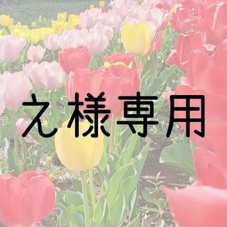 え様専用(iPhoneケース)