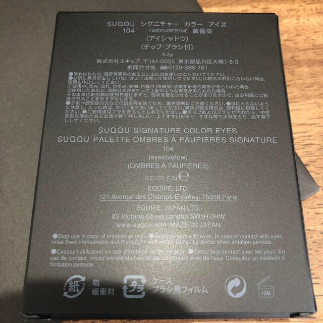 SUQQU(スック)のSUQQU スック シグニチャーカラーアイズ  限定色 104 コスメ/美容のベースメイク/化粧品(アイシャドウ)の商品写真