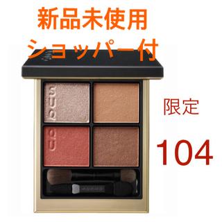 SUQQU - SUQQU スック シグニチャーカラーアイズ  限定色 104