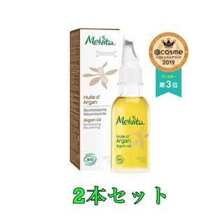 メルヴィータ ビオオイル アルガンオイル 50ml 2本セット(オイル/美容液)