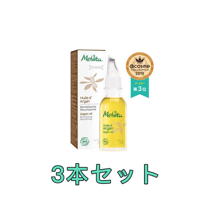 メルヴィータ ビオオイル アルガンオイル 50ml 3本セット コスメ/美容のヘアケア/スタイリング(オイル/美容液)の商品写真